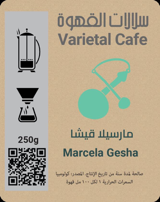 سلالات القهوة-قهوة مارسيلا قيشا