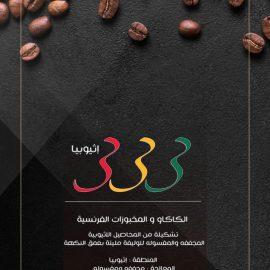 قهوة بيور - أظرف قهوة اثيوبيا