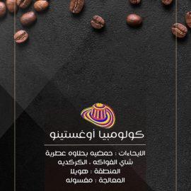 قهوة بيور - أظرف قهوة كولومبيا